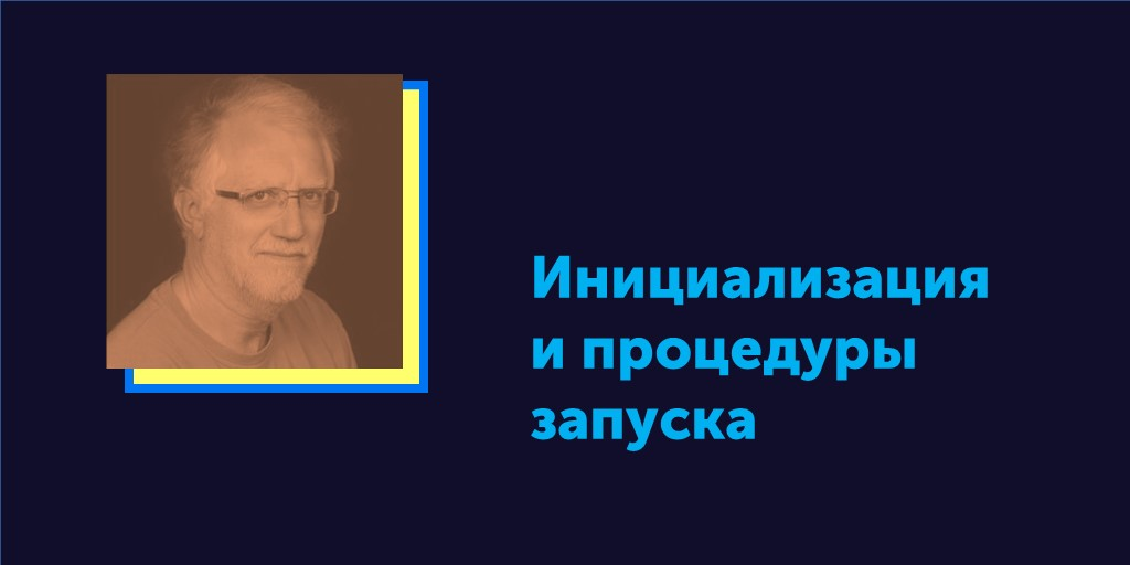 Вся правда об ОСРВ. Статья #30. Инициализация и процедуры запуска Nucleus SE