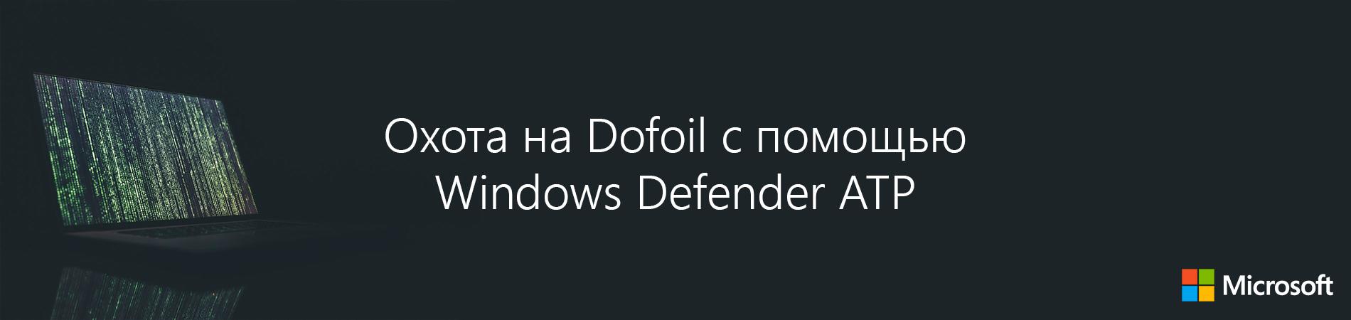 Охота на Dofoil с помощью Windows Defender ATP