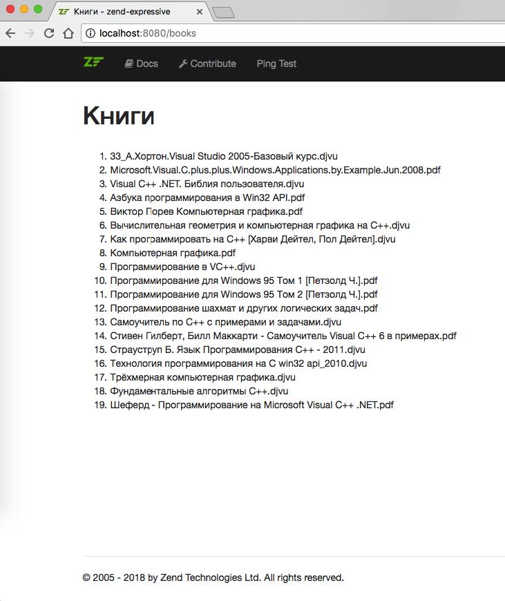 Список книг локальной ФС с сервисом на Zend Expressive