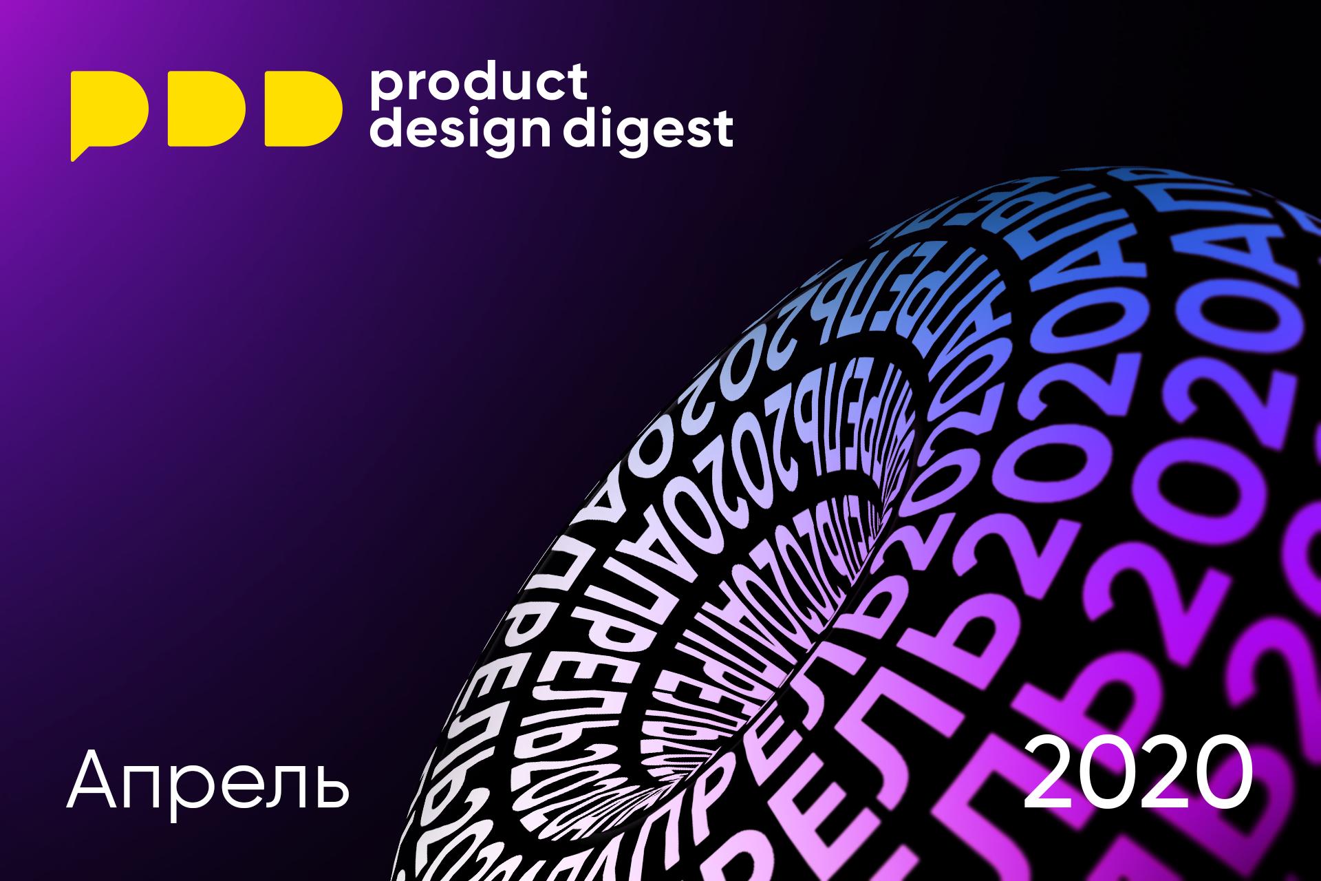 Дайджест продуктового дизайна, апрель 2020