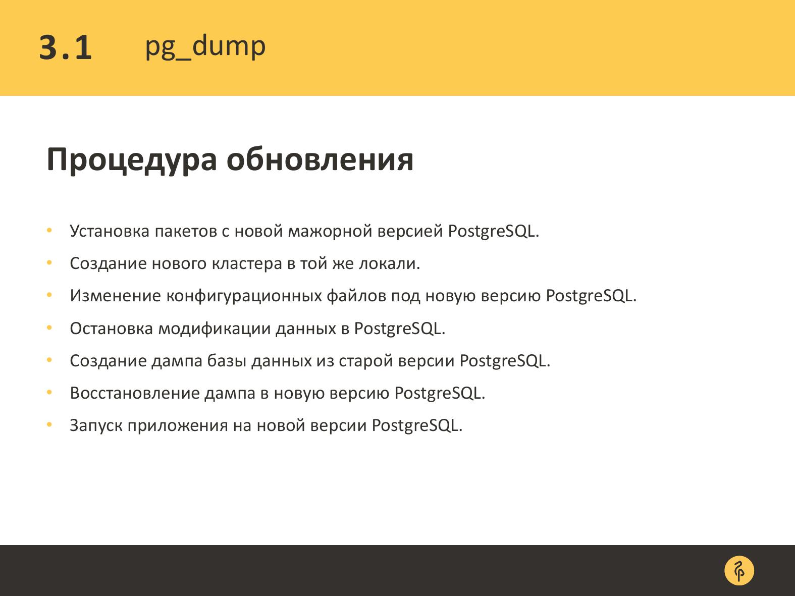 Практика обновления версий PostgreSQL. Андрей Сальников — IT-МИР. ПОМОЩЬ В IT-МИРЕ 2021