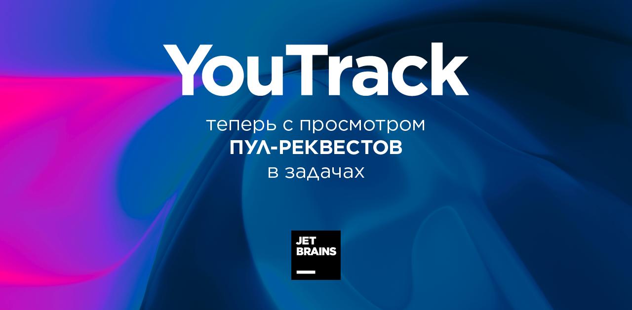 YouTrack теперь с просмотром пул-реквестов в задачах