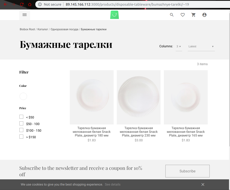 Vue Storefront: Импорт каталога из Magento 2