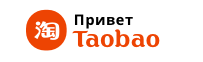 Taobao officially opened in Russia