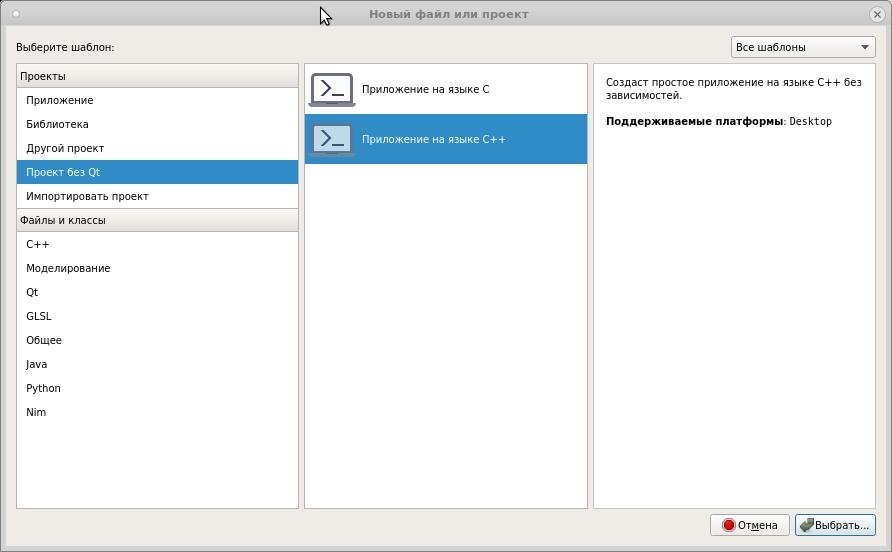 Arduino в Linux: настраиваем Qt Creator в качестве среды
