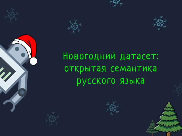 Новогодний датасет 2018: открытая семантика русского языка