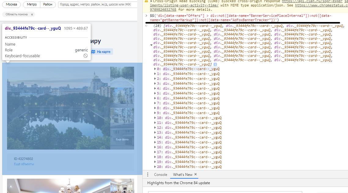 Пример проверки CSS селектора