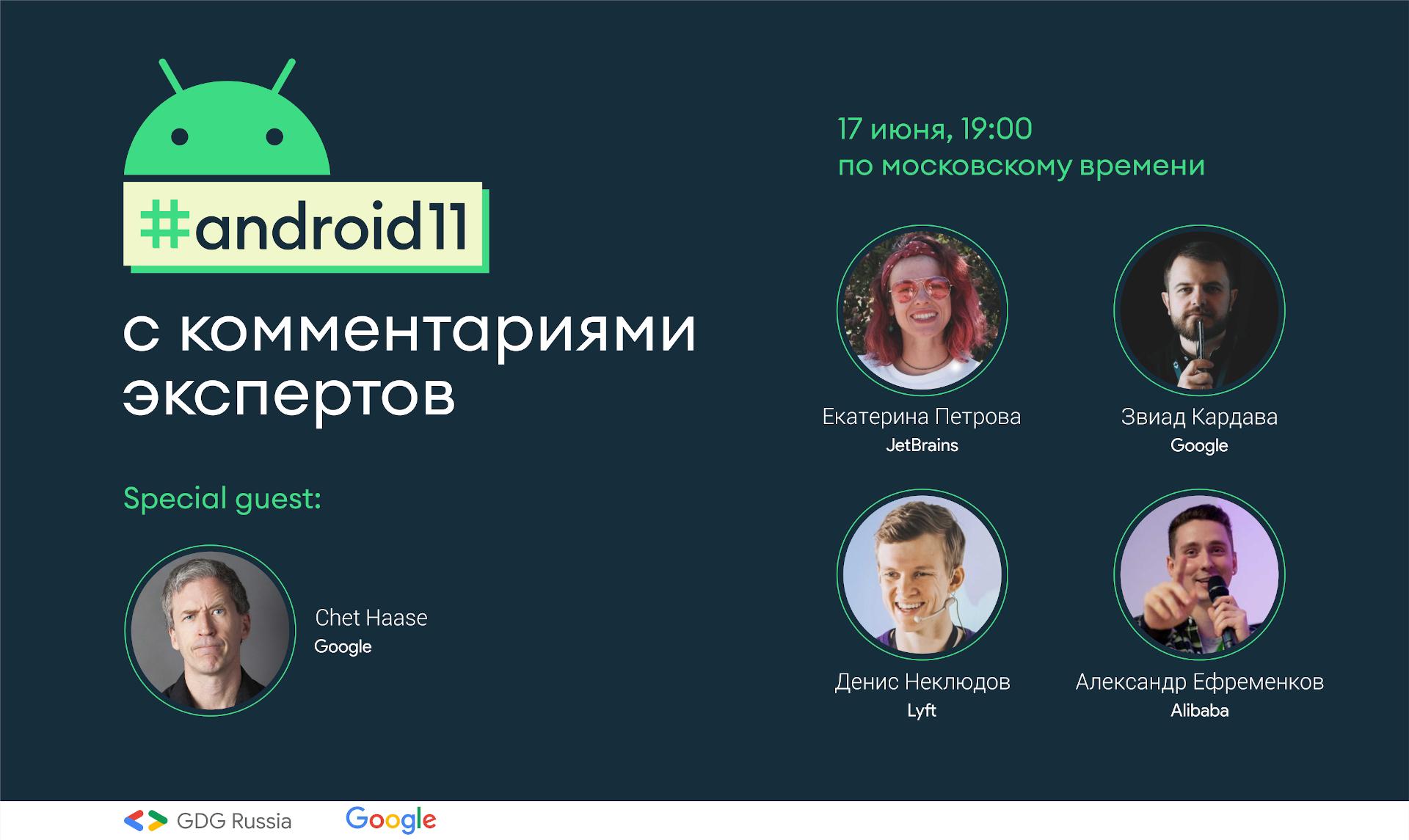 Android 11 Beta и обновления для разработчиков