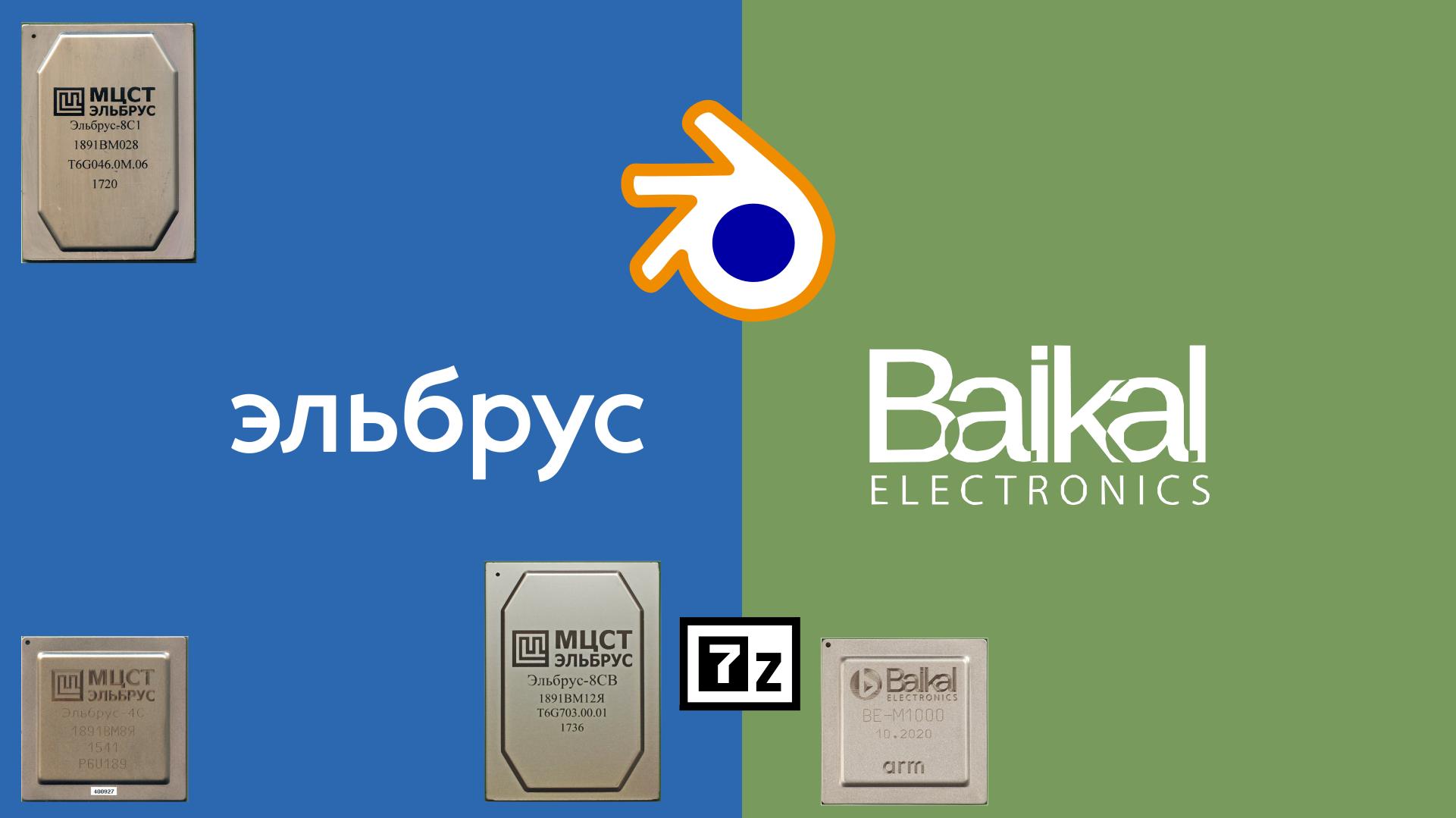 Сравнение процессоров Байкал-М и Эльбрус-8СВ