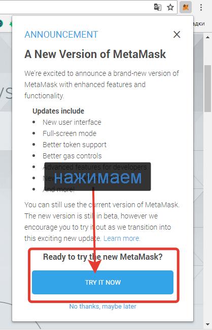 Как добавить ERC20 токены в приложение Metamask