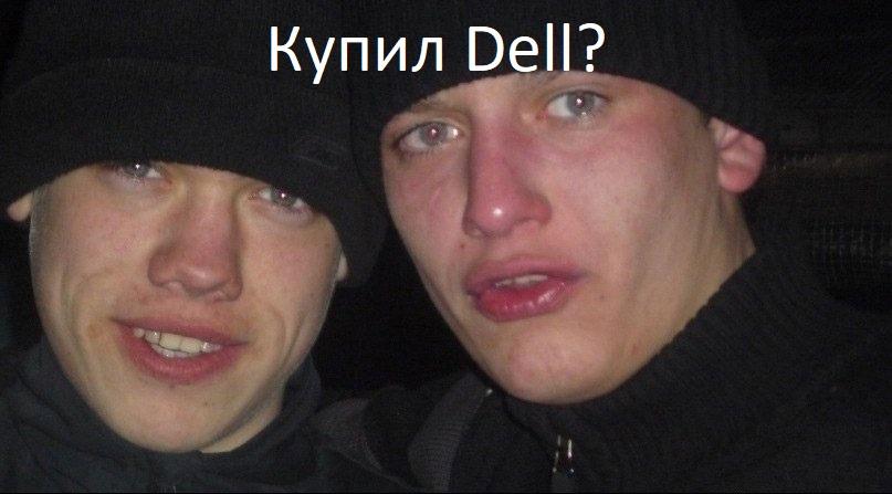 Купил Dell? — «Молодец!»