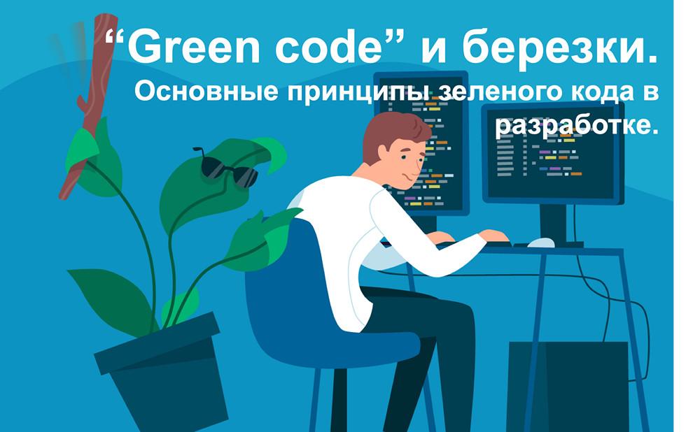 Green Code и березки. Основные принципы зеленого кода в разработке