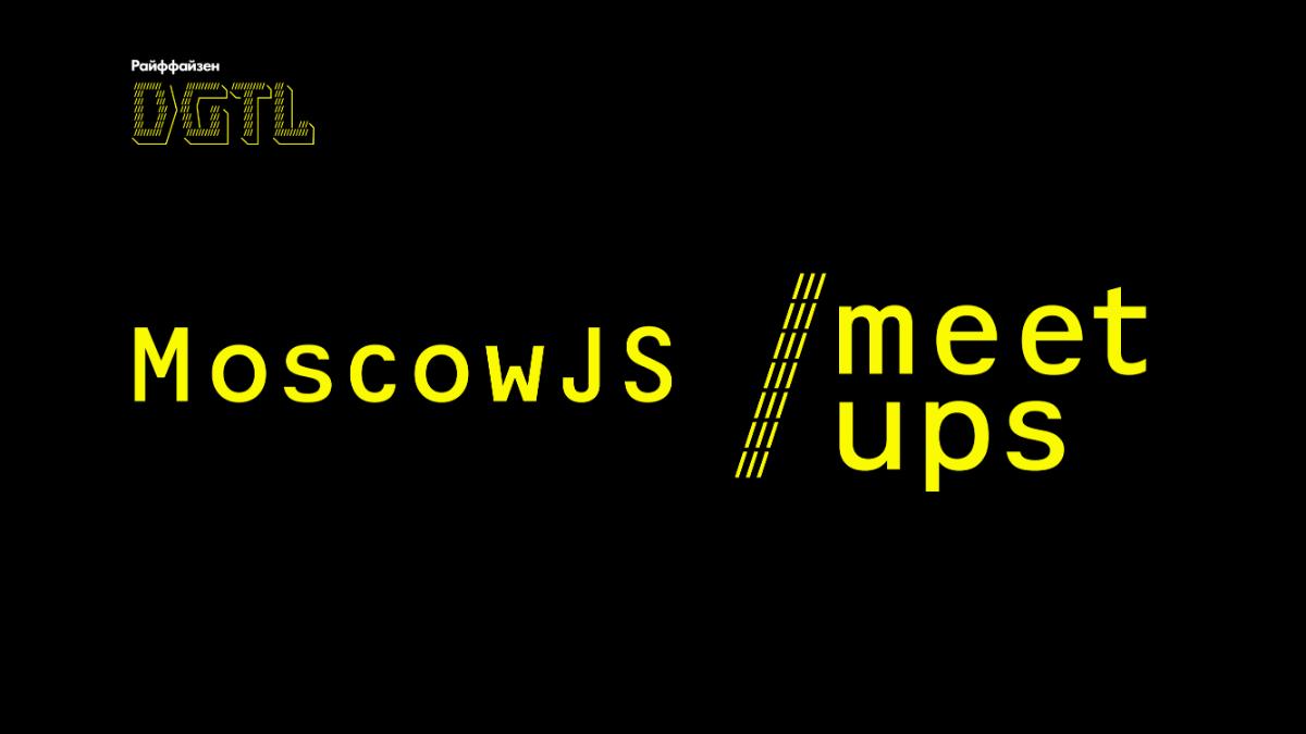 Moscow JS Meetup в Райффайзенбанке: сохраняйте трансляцию