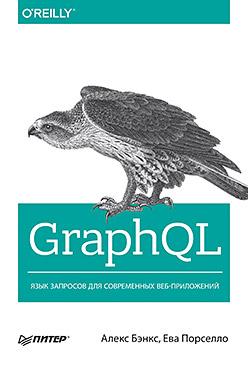 Книга «GraphQL: язык запросов для современных веб-приложений»