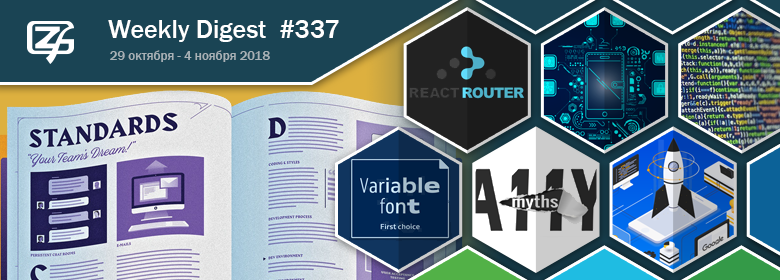 The digest of fresh materials from the world of the frontend for the last week №337 (October 29 - November ? 2018)
