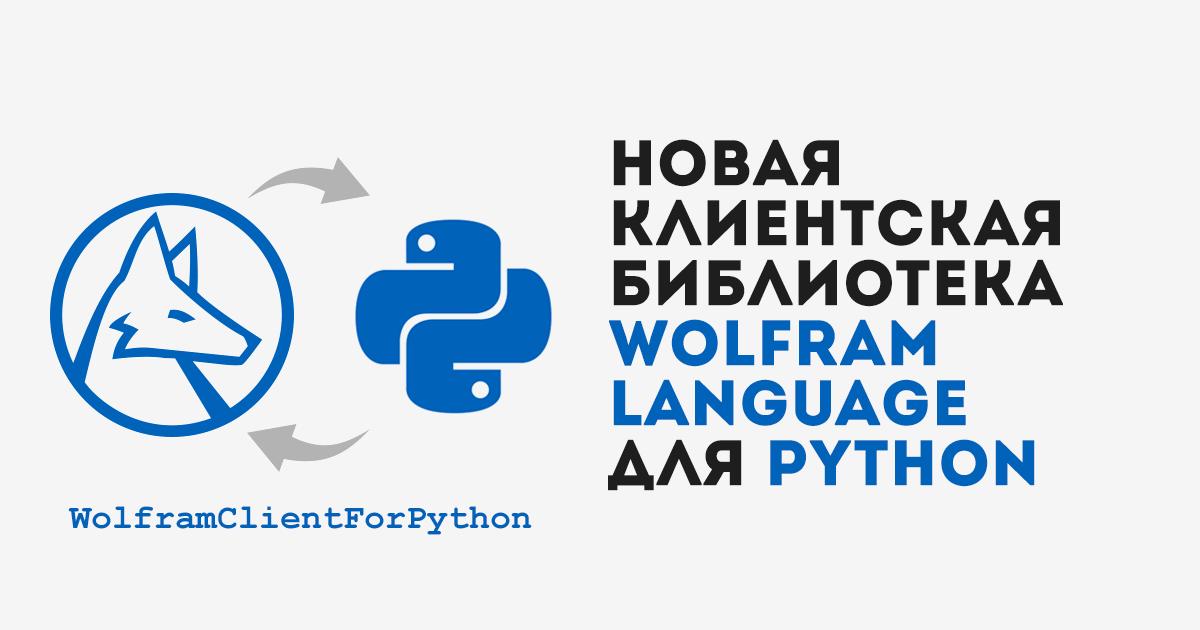 [Перевод] WolframClientForPython | Новая клиентская библиотека Wolfram Language для Python
