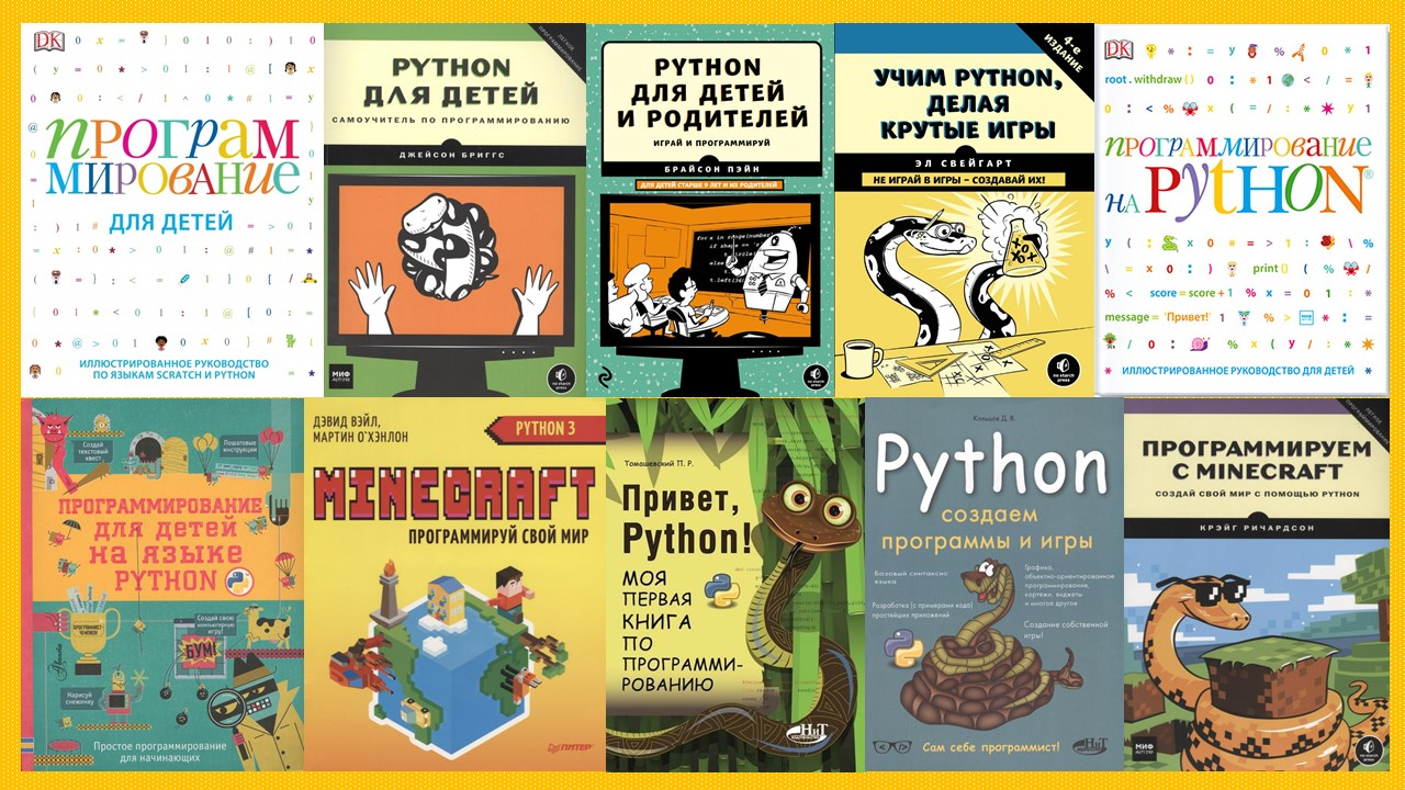 Python for the child: the choice of tutorial