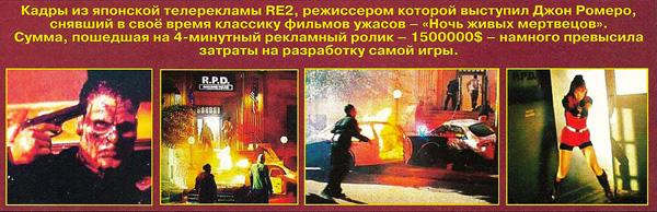 Фрагмент статьи «Resident Evil 2» из журнала Великий Дракон №38 (12 апреля 1998)