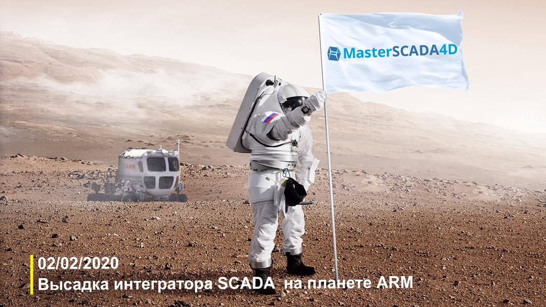 MasterSCADA 4D. Есть ли жизнь на ARMе?