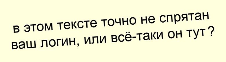 Осторожнее с копипастом: фингерпринтинг текста непечатаемыми символами