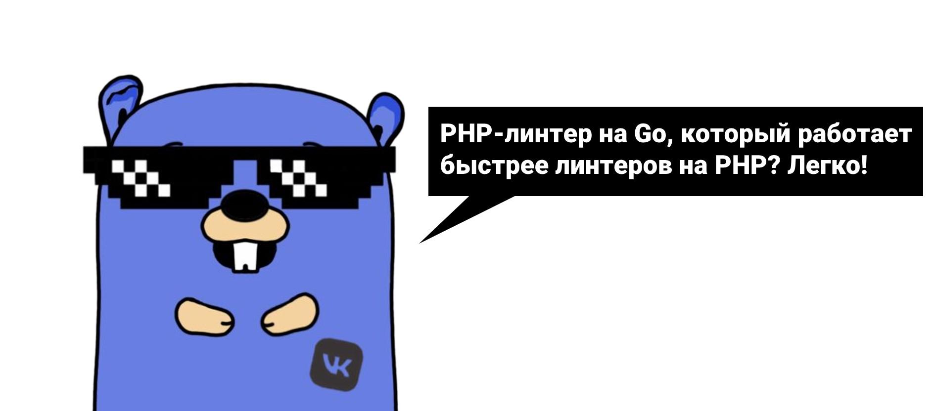 NoVerify: PHP-линтер, который работает быстро