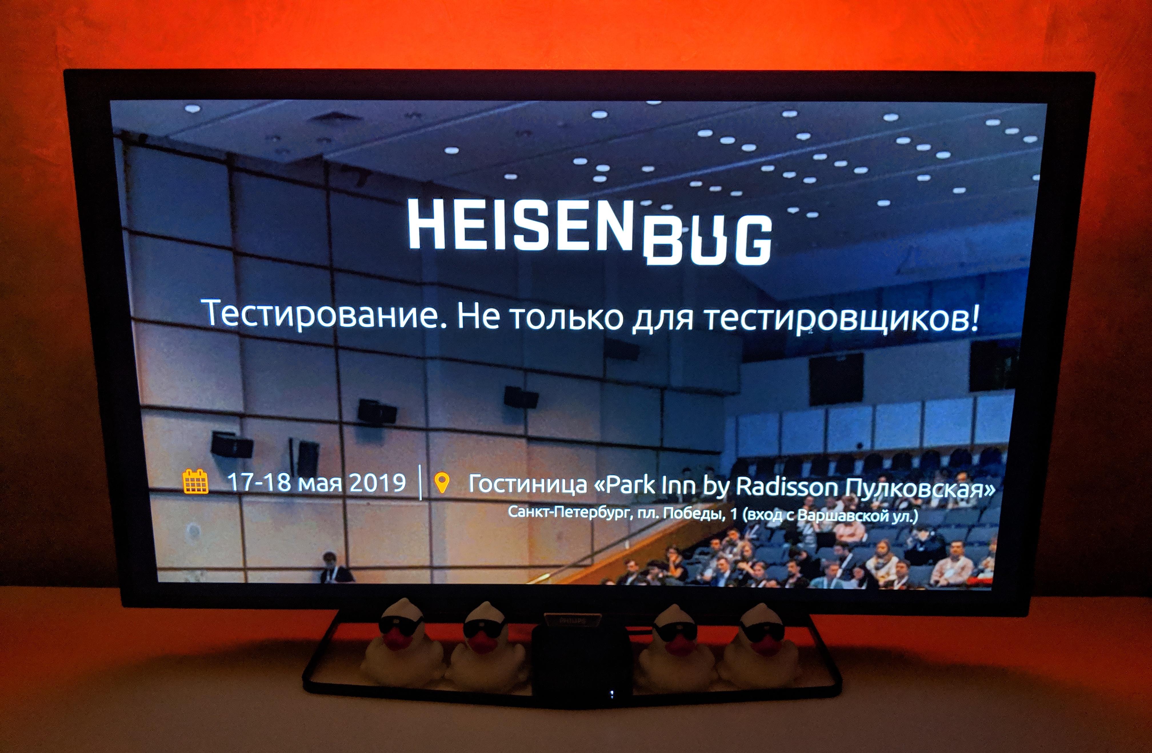 Heisenbug 2019 Piter: что будет в бесплатной трансляции, а что только на самом мероприятии