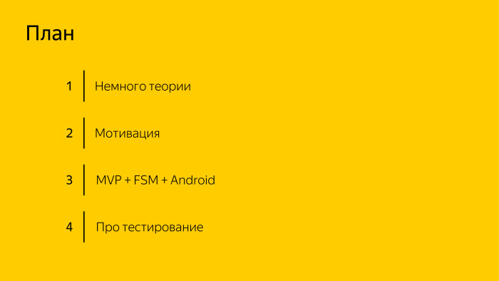 State machines in the service of MVP. Lecture of Yandex