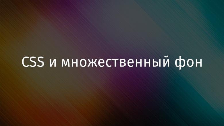 Перевод CSS и множественный фон