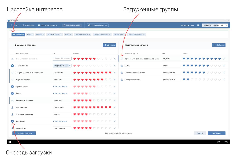 Программа для поиска единомышленников ВКонтакте [Open source] — IT-МИР. ПОМОЩЬ В IT-МИРЕ 2020