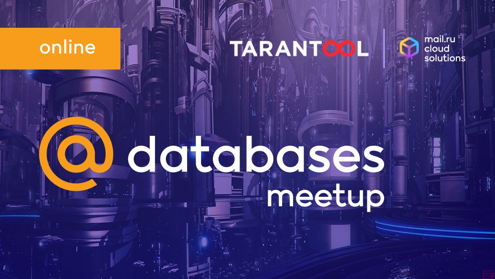 Видео Databases Meetup Percona, Postgres Pro, Tarantool и MCS