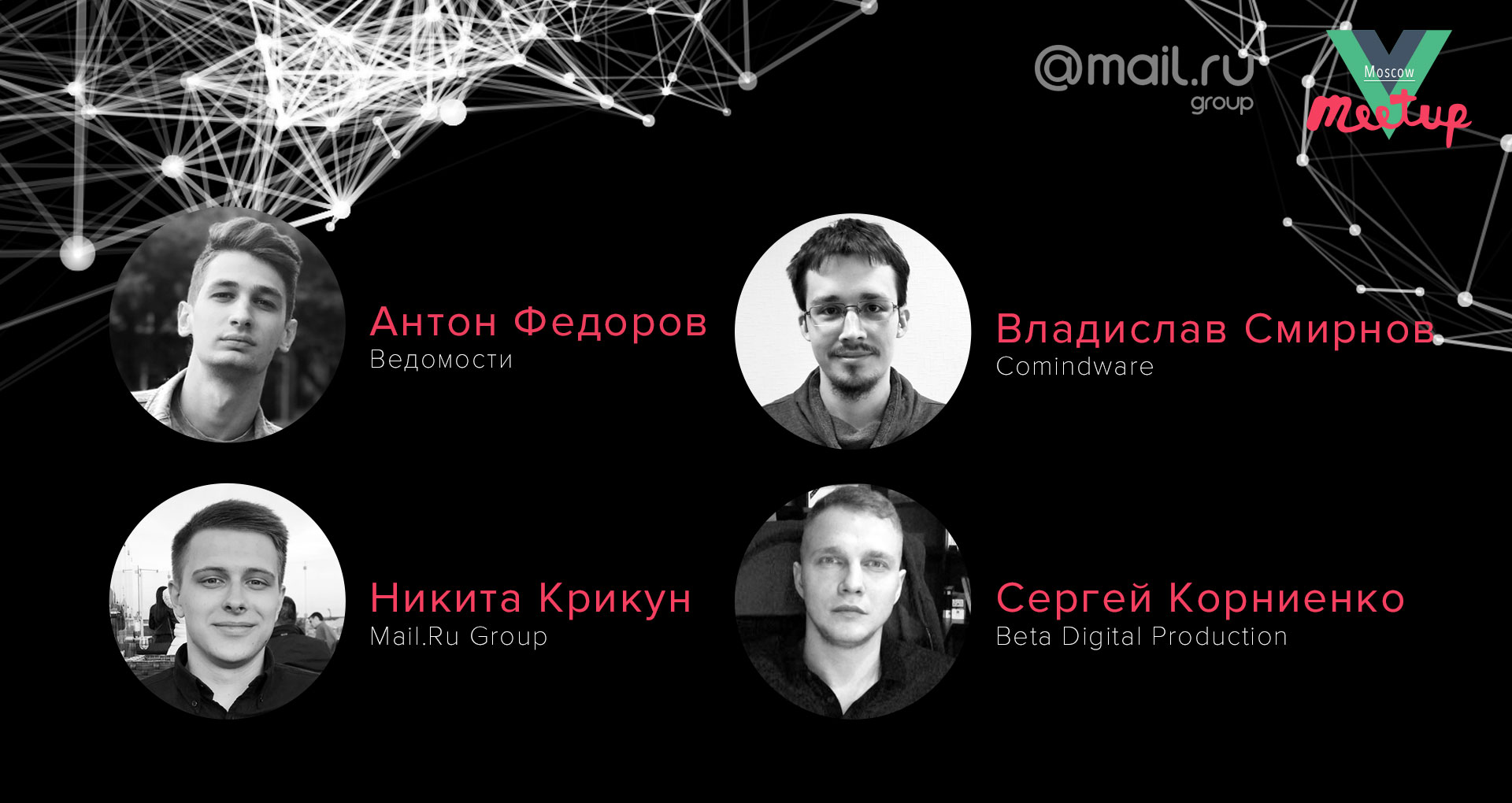 Moscow Vue.js Meetup # 2 at Mail.Ru Group