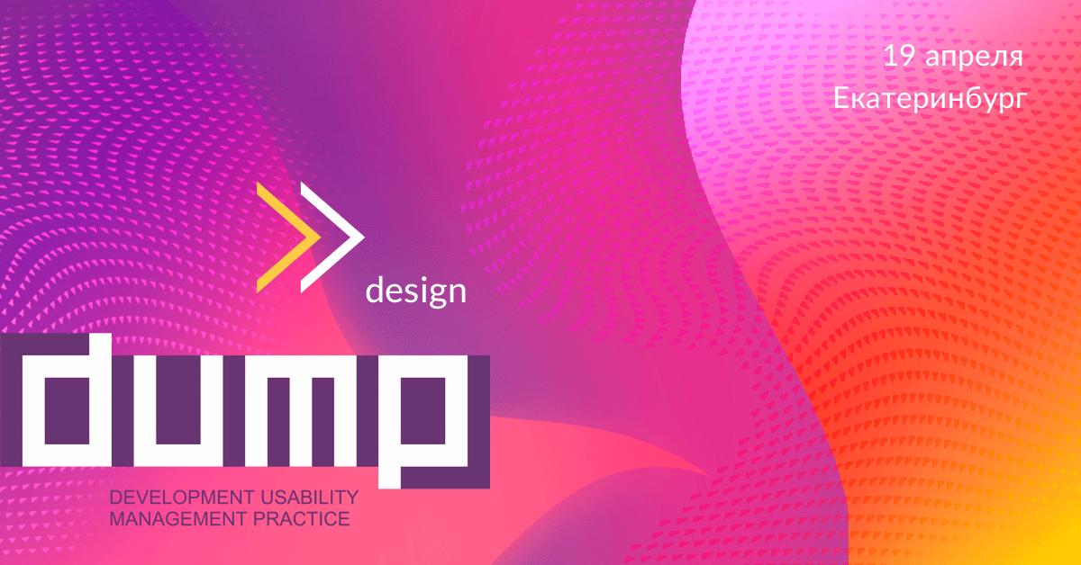 Что дизайнеров ждет на DUMP-2019: обзор секции Design