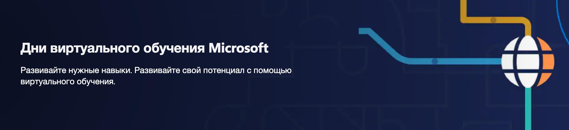 Бесплатные тренинги по Microsoft Azure в октябре