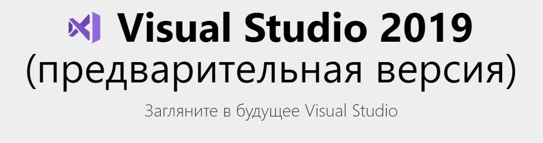 Новые фичи для авторов расширений в Visual Studio 2019 v.16.1