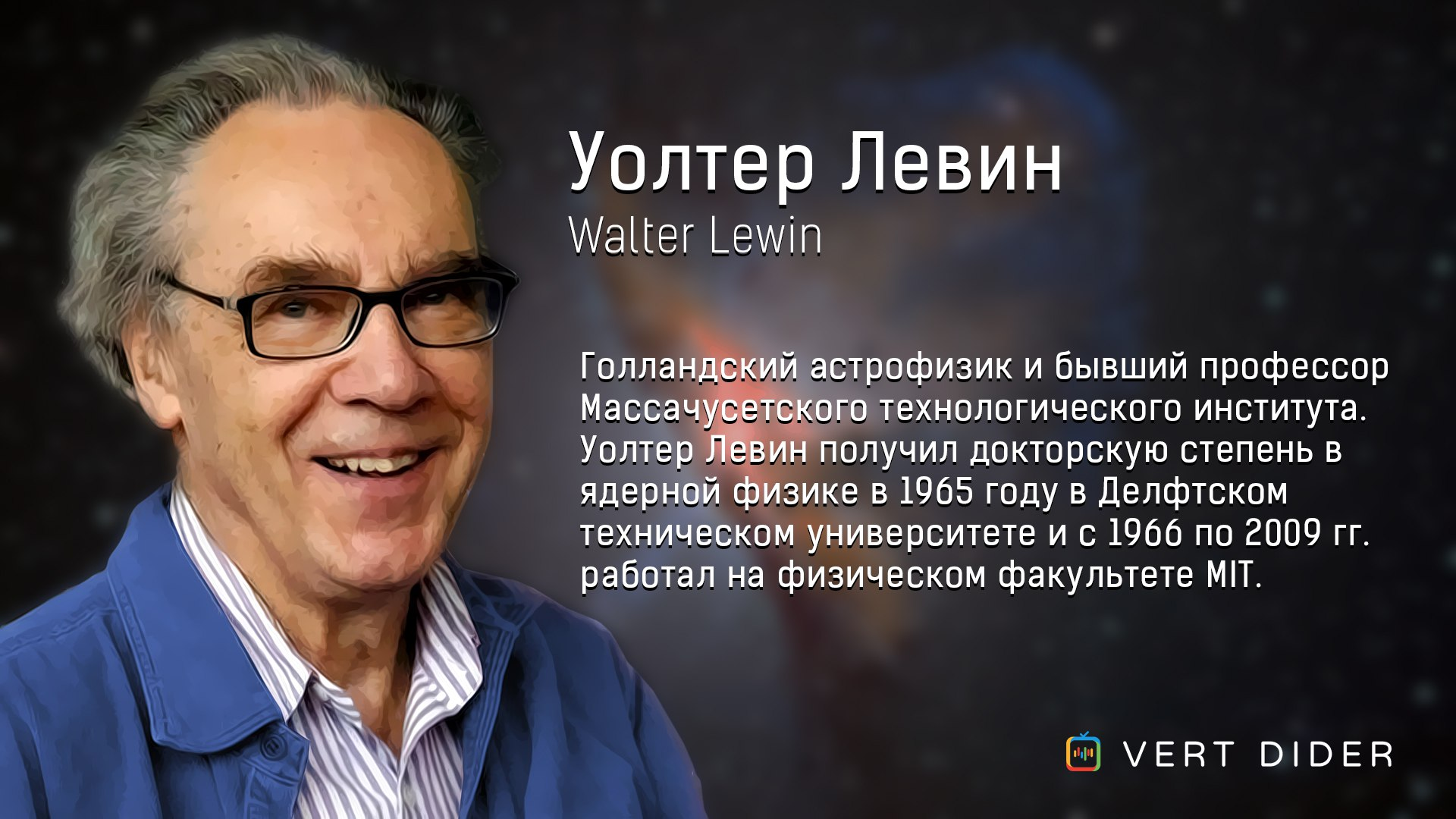 Интервью с Уолтером Левиным. О физике, искусстве, секретах преподавания и главных загадках Вселенной