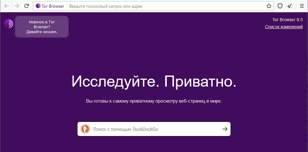 Tor браузер
