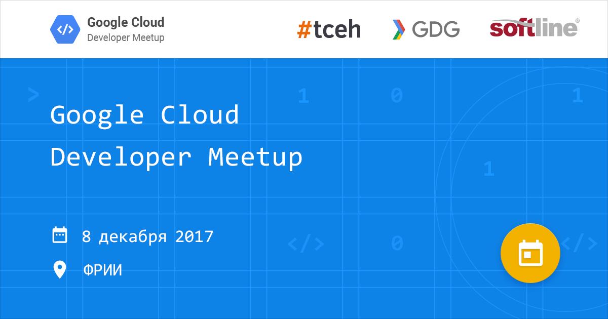 Google, Softline, GDG и #tceh организуют второй «Google Cloud Developer Meetup»