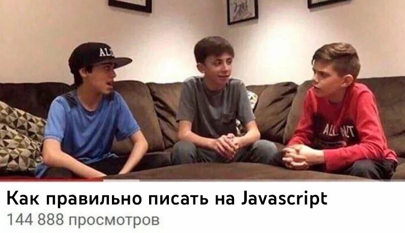 Перевод Человеко-читаемый JavaScript история о двух экспертах