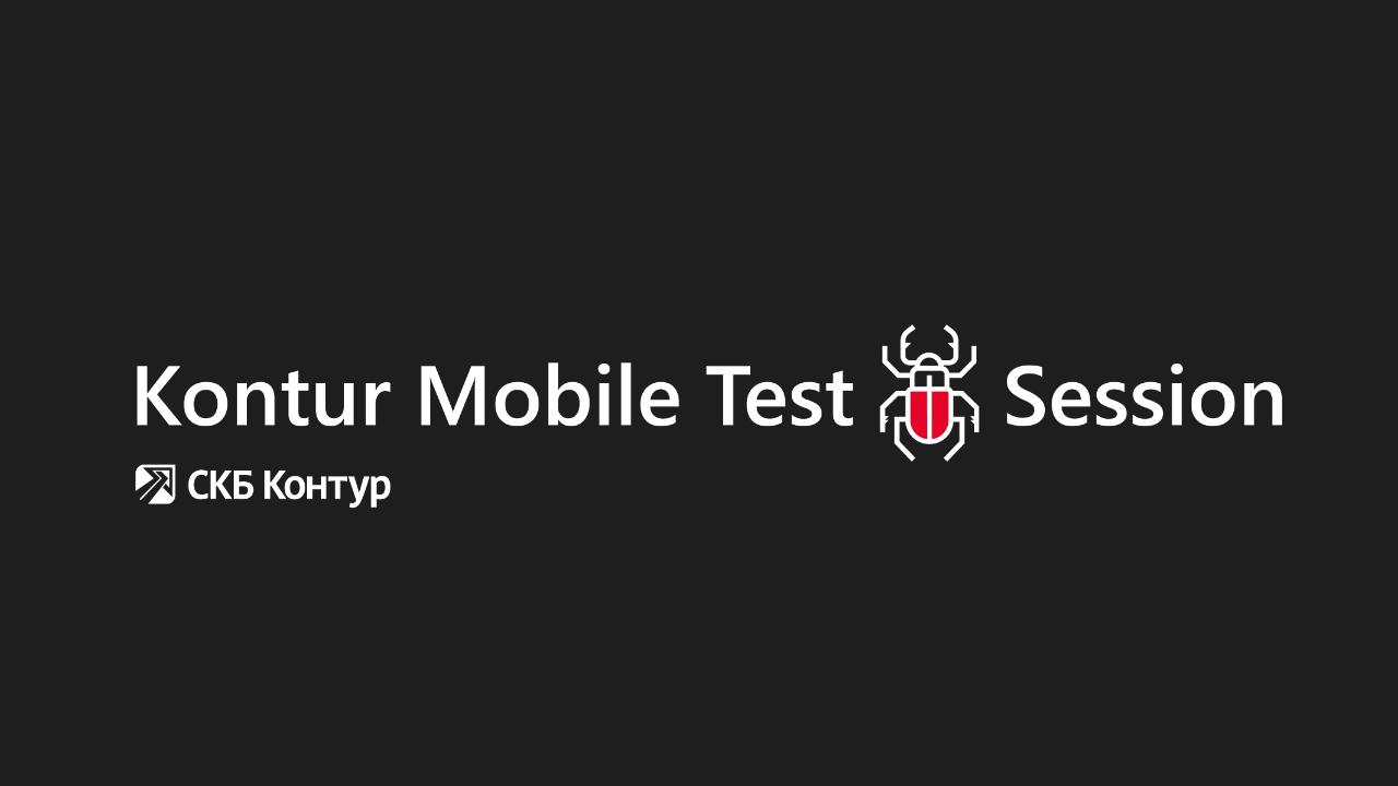 Kontur Mobile Test Session: 446 багов за 5 часов