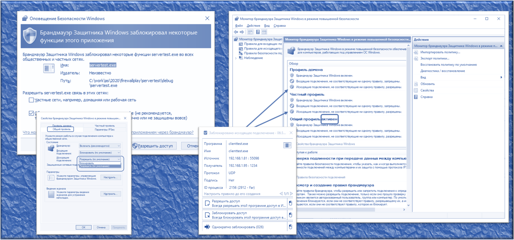Неожиданные детали работы Windows Firewall, настроенного по умолчанию. И эксперименты по перенастройке