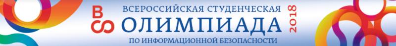 МИФИ приглашает на олимпиаду по информационной безопасности
