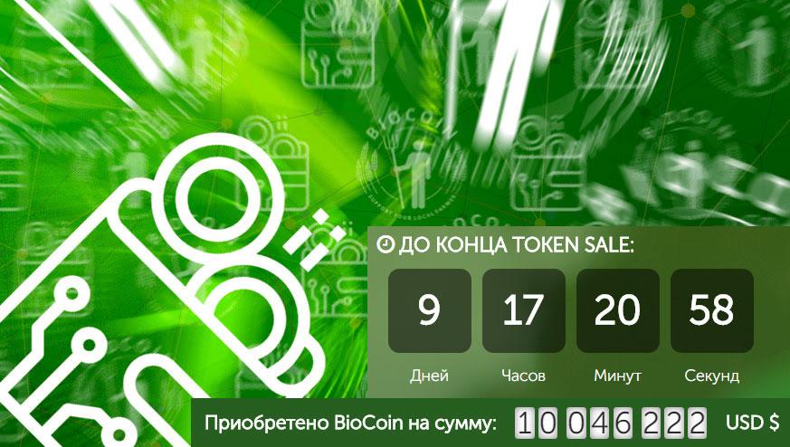 На $10 млн продали BioCoin. До конца 9 дней.