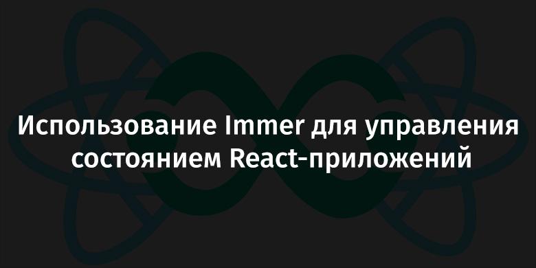 [Перевод] Использование Immer для управления состоянием React-приложений