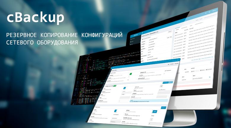cBackup — резервное копирование конфигураций сетевого оборудования