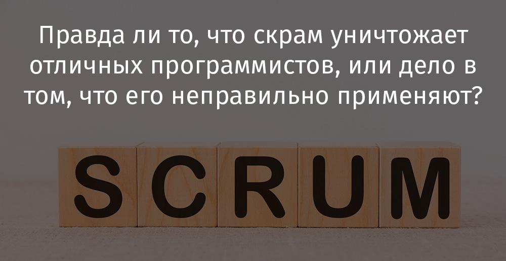 Перевод Правда ли то, что скрам уничтожает отличных программистов, или дело в том, что его неправильно применяют?