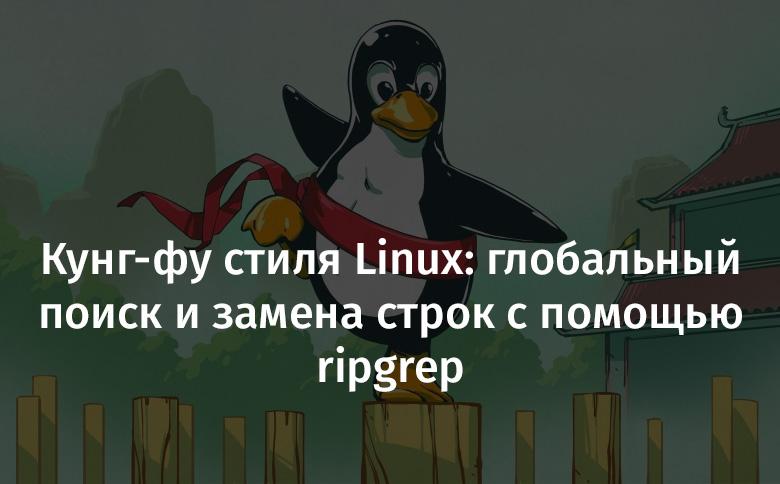 Перевод Кунг-фу стиля Linux глобальный поиск и замена строк с помощью ripgrep