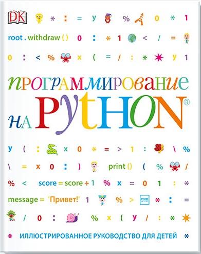 К. Вордерман и др. Программирование на Python: Иллюстрированное руководство для детей