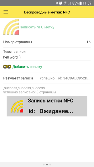 Ключ от домофона в телефон NFC – как интегрировать в мобильный | NFC Wiki - всё о технологии NFC