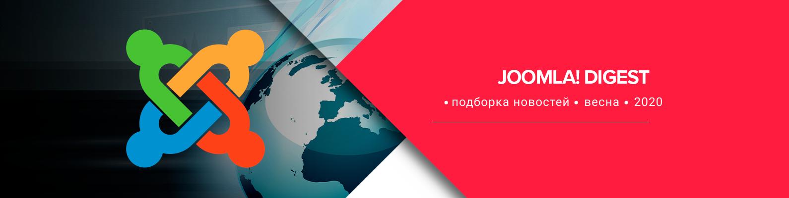 Дайджест Joomla за весну 2020