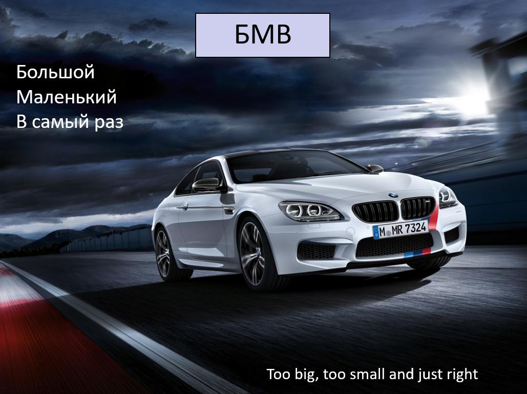 БМВ — большой, маленький, в самый раз